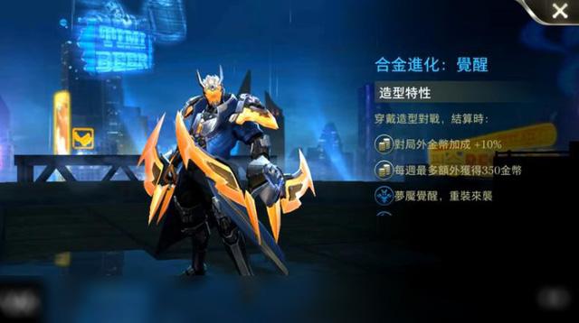 Liên Quân Mobile: Trang phục siêu phẩm mà Nakroth sẽ lộ mặt sắp được update