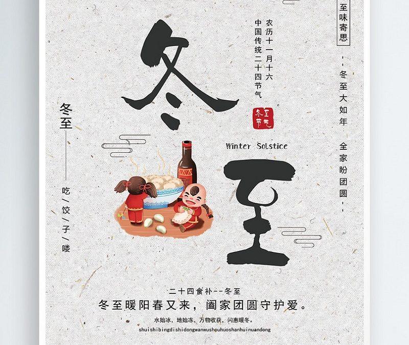 Lễ hội Đông chí đặc sắc ở Hong Kong